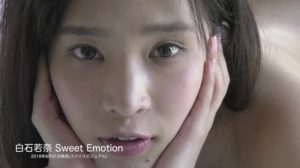 Sweet Emotion 白石若奈